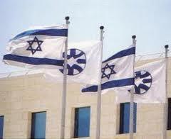 Ministère israélien des Affaires étrangères