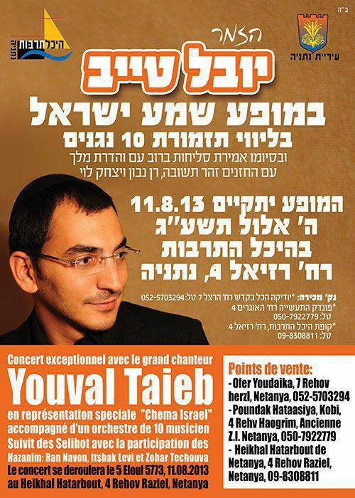 Yuval Taieb dans la culture Hall de Netanya